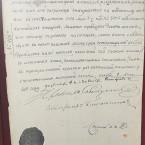 Документ из собрания Великоустюгского музея
